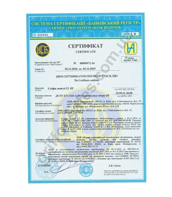 Сейф огневзломостойкий CL III.68.K.Е LUX GOLD